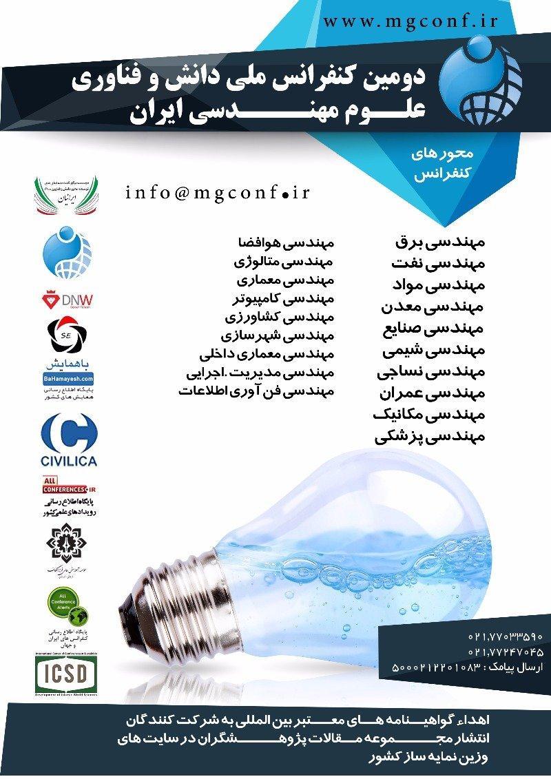 دومین کنفرانس ملی دانش و فناوری علوم مهندسی ایران؛تهران -فروردین 97