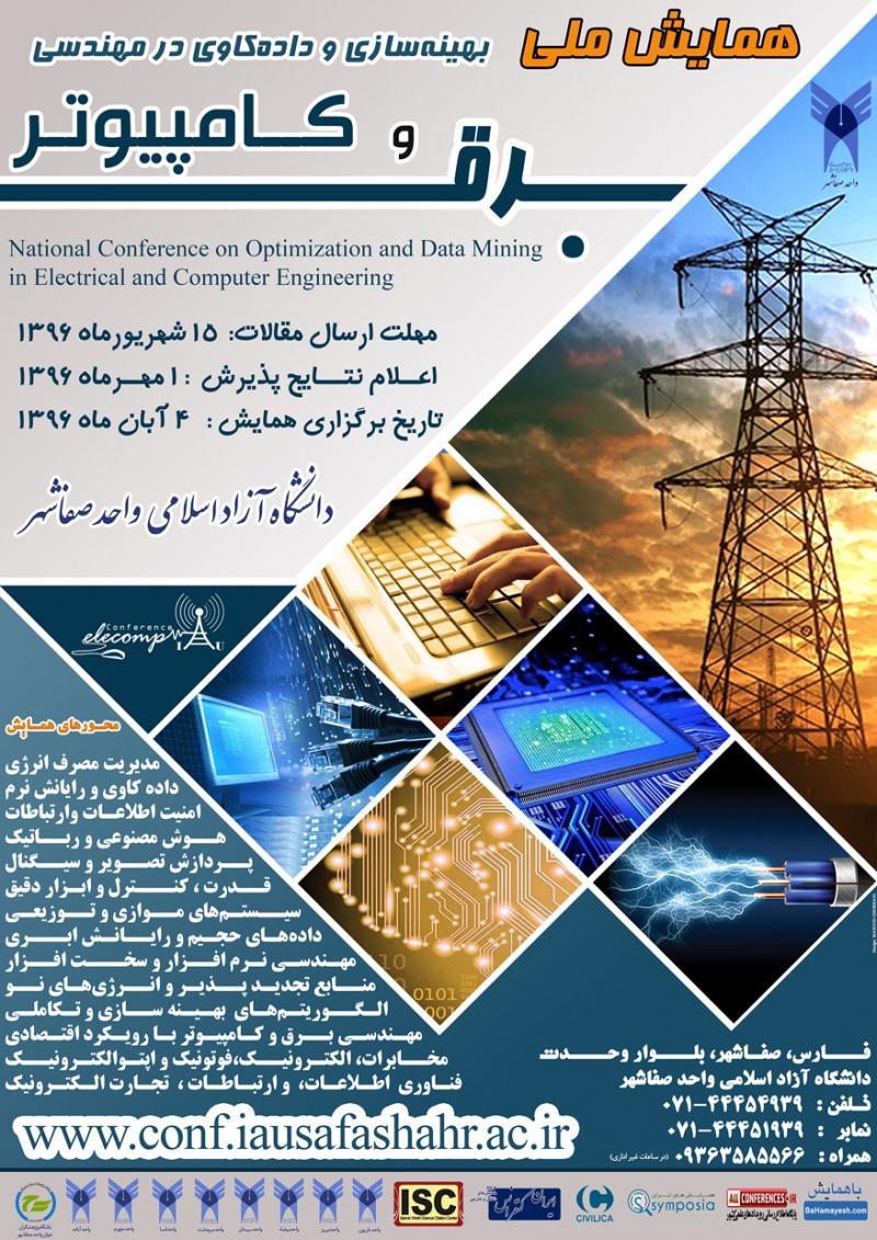 همایش ملی بهینهسازی و دادهکاوی در مهندسی برق و کامپیوتر