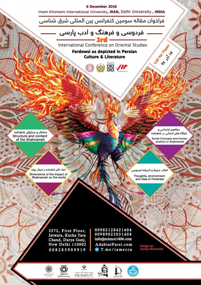 همایش بین المللی شرق شناسی ، فردوسی و فرهنگ و ادب پارسی ؛دهلی - آذر 97