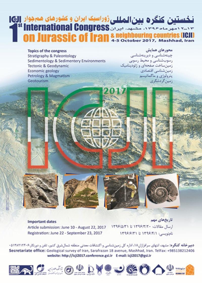 نخستین کنگره بین المللی ژوراسیک ایران و کشورهای همجوار
