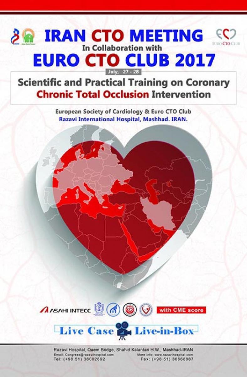 کنگره بین المللی درمان انسداد مزمن کرونری قلب IRAN- CTO Meeting 2017