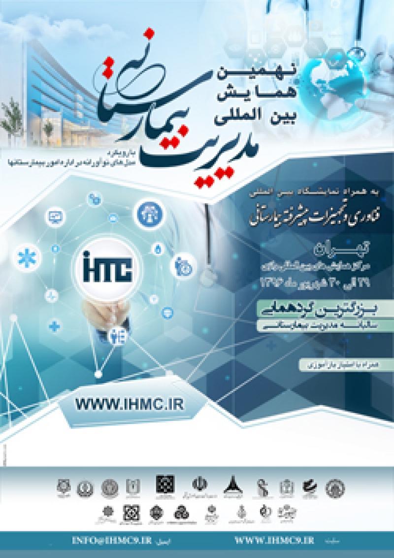 نهمین همایش بینالمللی مدیریت بیمارستانی