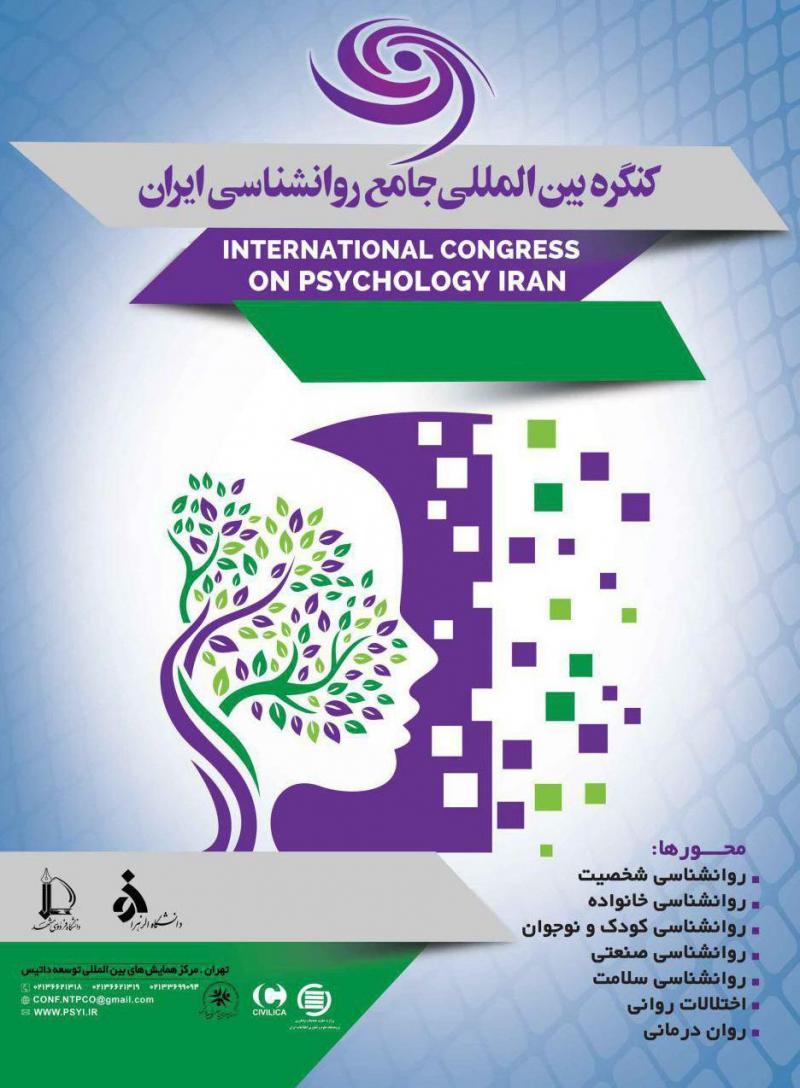 سومین کنگره بین المللی روانشناسی ایران