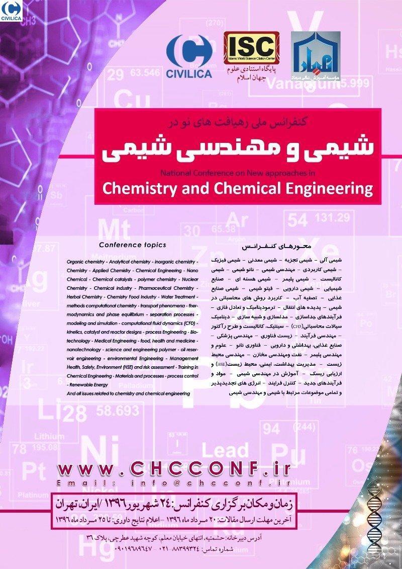 کنفرانس ملی رهیافت های نو در شیمی و مهندسی شیمی