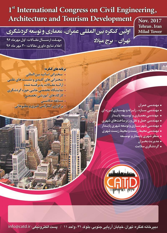 اولین کنگره بین المللی عمران ، معماری و توسعه گردشگری