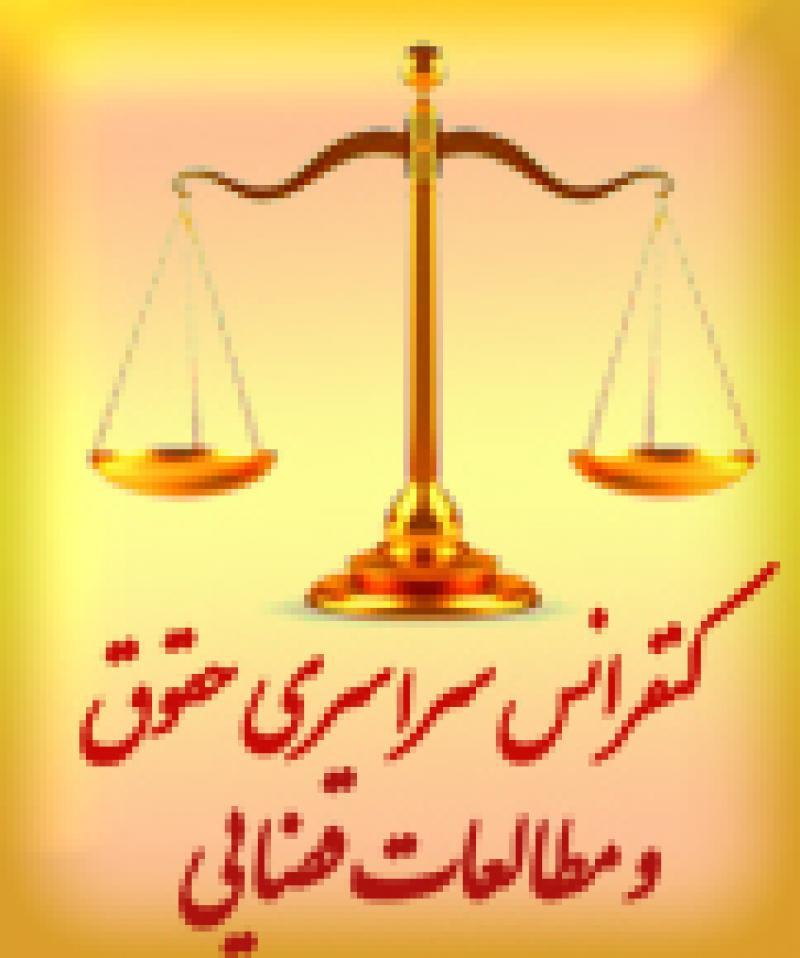 سومین کنفرانس سراسری حقوق و مطالعات قضایی