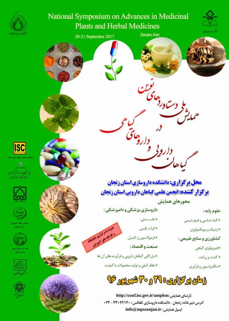 اولین همایش ملی دستاوردهای نوین در گیاهان دارویی و داروهای گیاهی