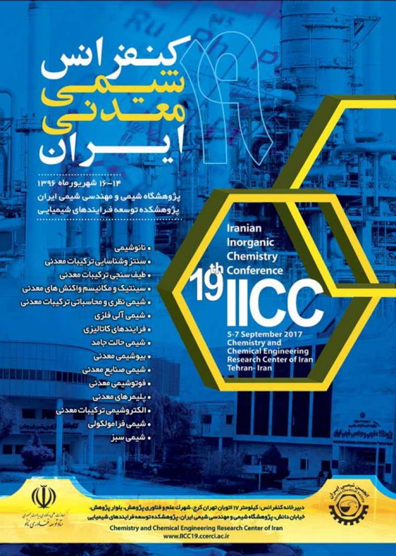 نوزدهمین سمینار شیمی معدنی ایران