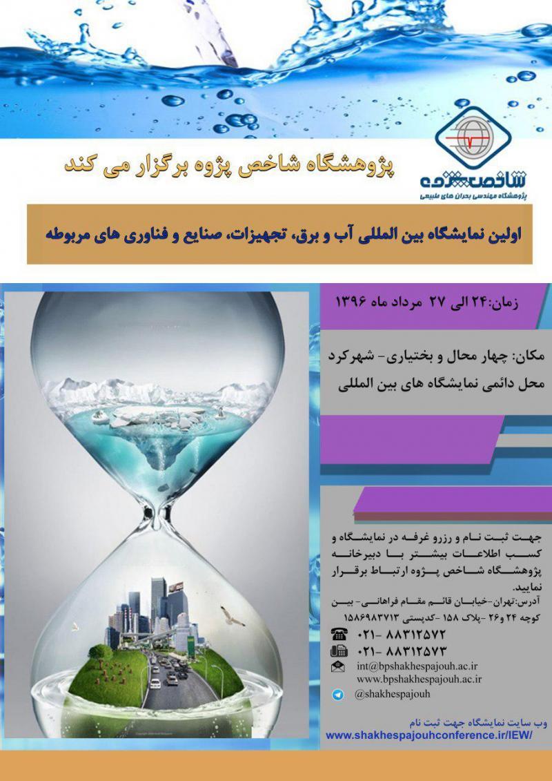 اولین نمایشگاه بین المللی آب، برق ، تجهیزات، صنایع و فناوری های مربوطه - شهرکرد