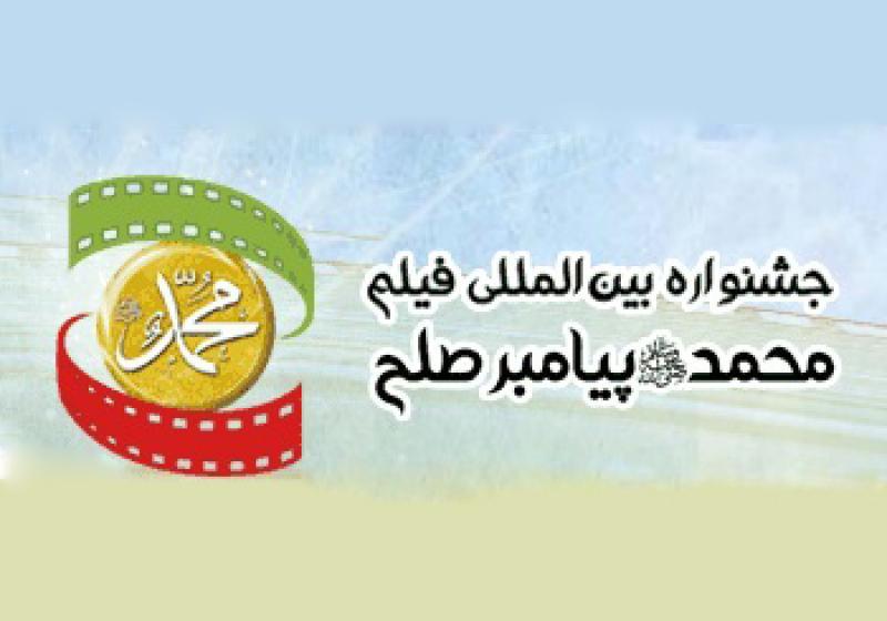 جشنواره فیلم محمد(ص) پیامبر صلح