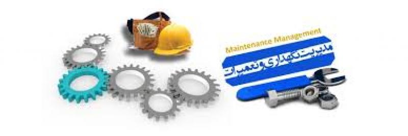 کارگاه مبانی مدیریت و برنامه ریزی نگهداری و تعمیرات (1 )