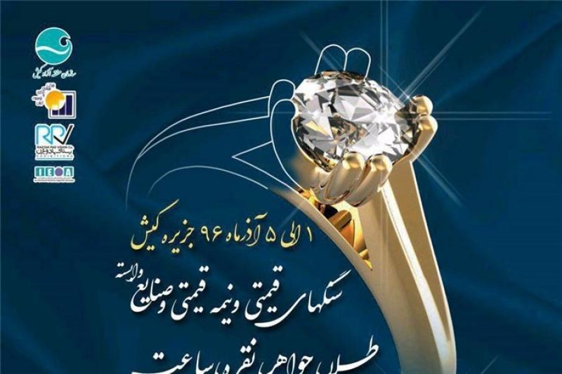 سومین نمایشگاه طلا، جواهر، نقره، ساعت و سنگ های قیمتی و نیمه قیمتی و صنایع وابسته کیش