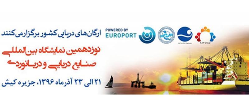 نوزدهمین همایش و نمایشگاه بین المللی صنایع دریایی و دریانوردی ؛ کیش - 96