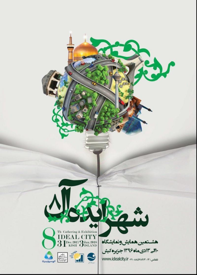 هشتمین نمایشگاه تخصصی خدمات شهری و فضای سبز (شهر ایده آل) کیش - 96