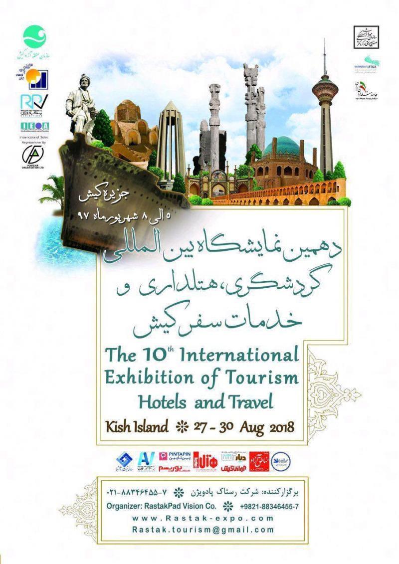 دهمین نمایشگاه بین المللی بازار سفر ، گردشگری و هتلداری کیش - 96