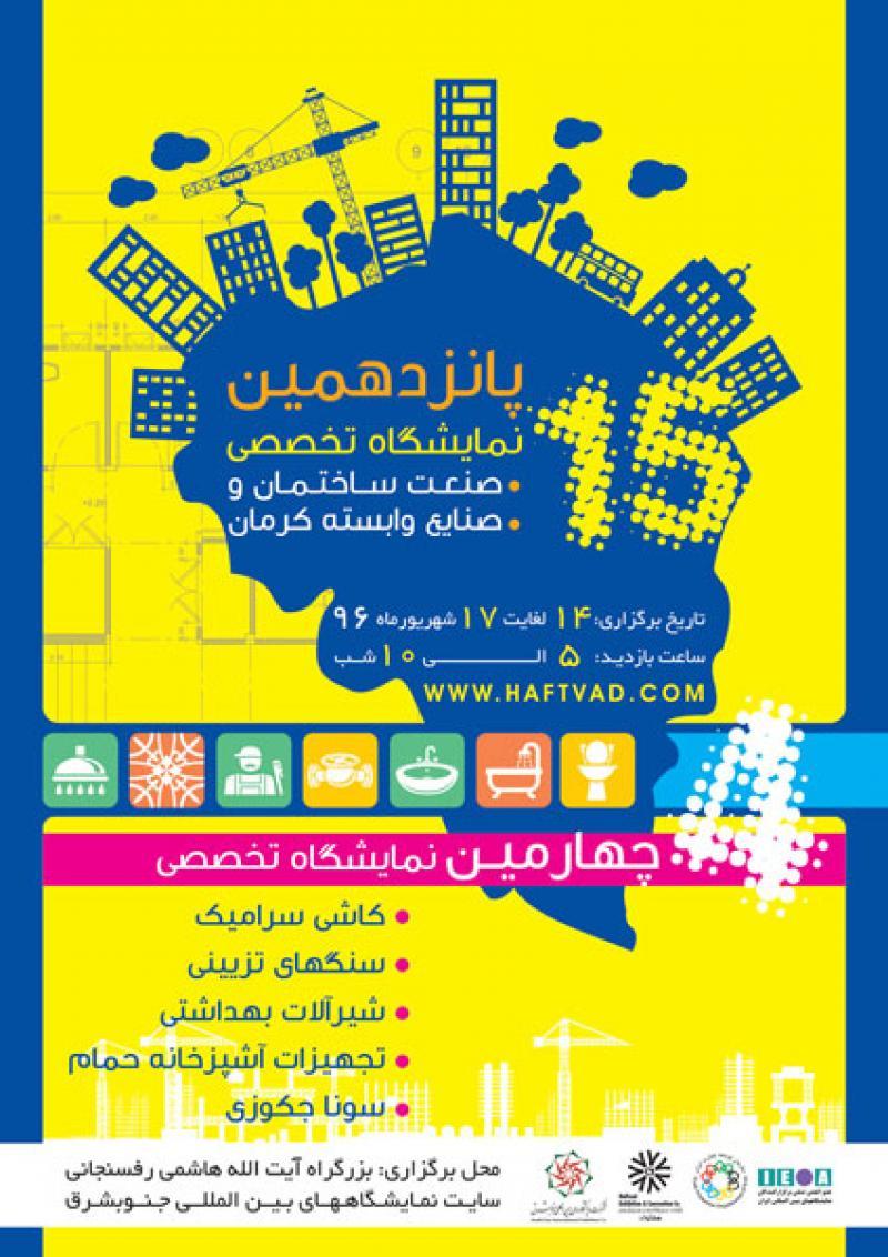 نمایشگاه تخصصی کاشی سرامیک چینی آلات لوله واتصالات، تجهیزات آشپزخانه ، حمام ، سونا ، جکوزی کرمان
