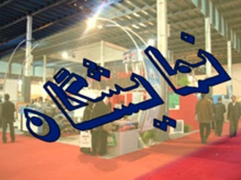 نمایشگاه تخصصی خدمات شهری پارکها ، فضای سبز و حمل و نقل عمومی - کرمان