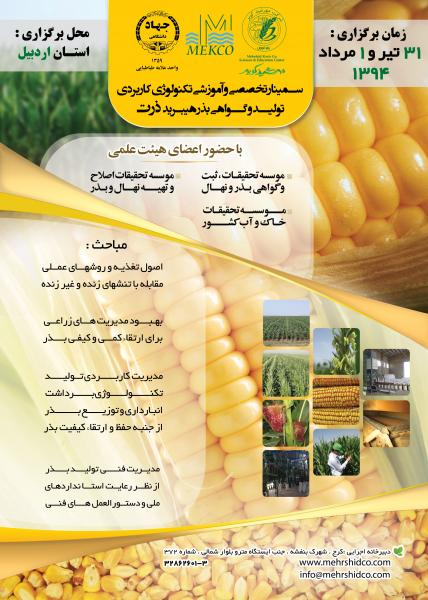 سمینار تولید و تکنولوژی بذر هیبرید ذرت