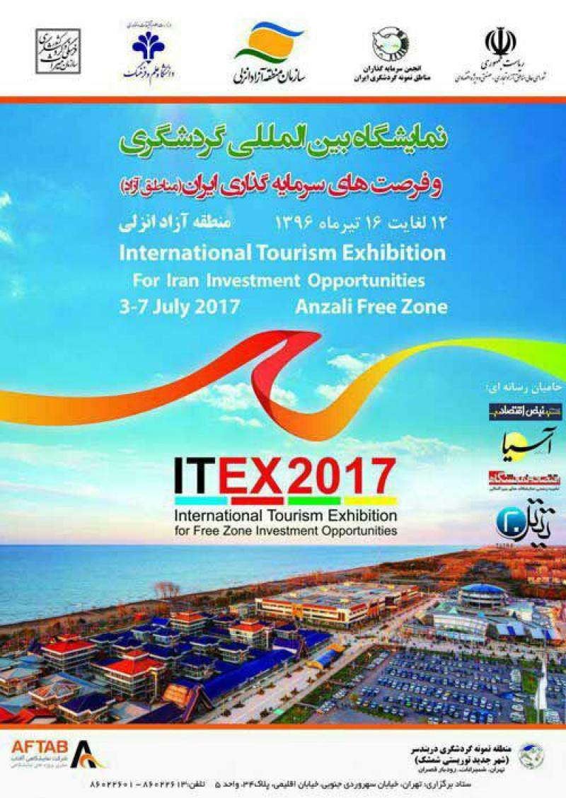 نمایشگاه بینالمللی گردشگری و فرصت های سرمایه گذاری ایران