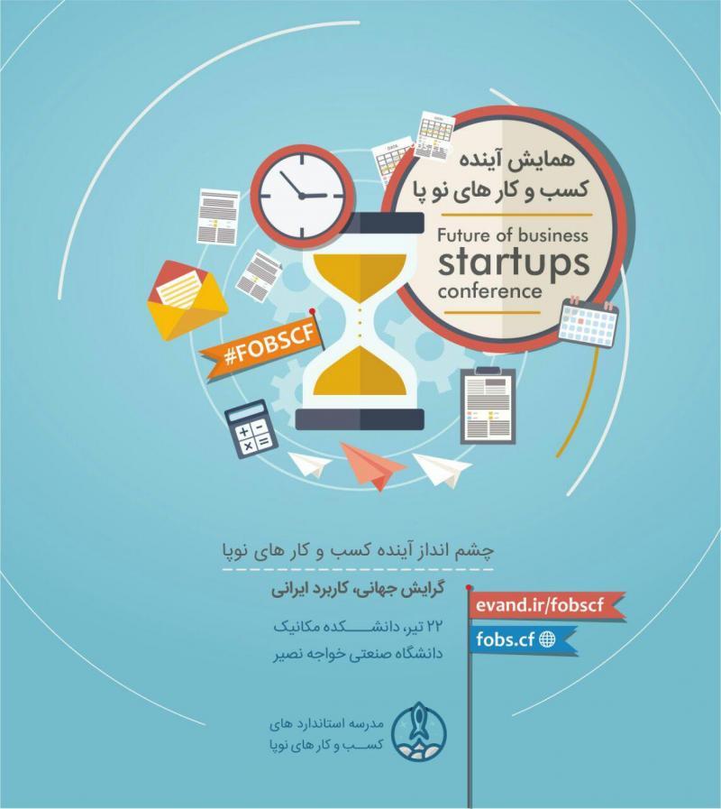 همایش بزرگ آینده ی کسب و کارهای نوپا در ایران