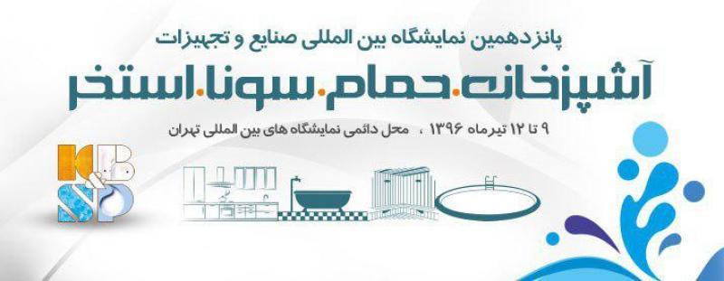 پانزدهمین نمایشگاه سونا و استخر - تهران