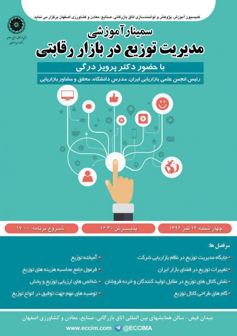سمینار آموزشی مدیریت توزیع در بازار رقابتی