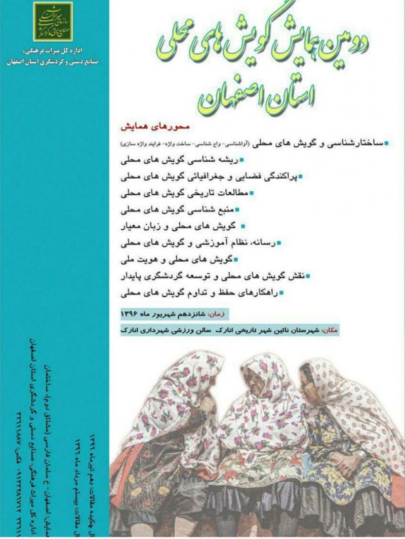 دومین همایش گویش های محلی استان اصفهان
