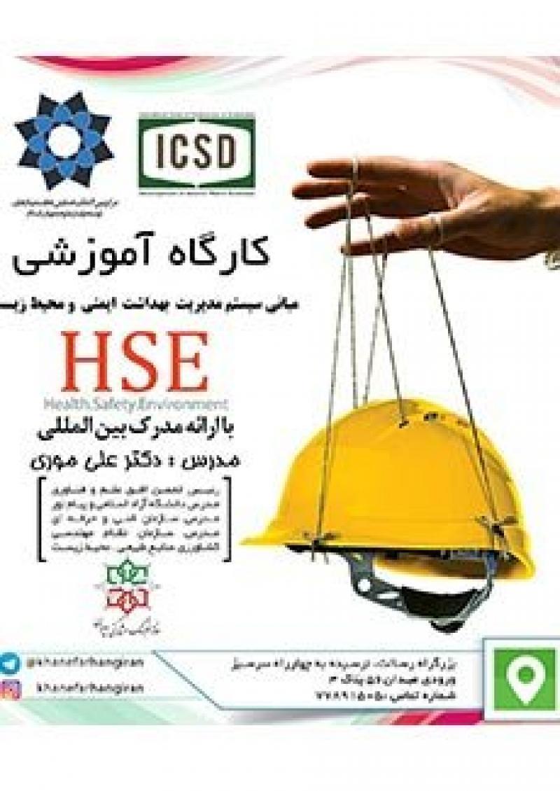 کارگاه آموزشی مبانی سیستم مدیریت بهداشت، ایمنی و محیط زیست MS-HSE