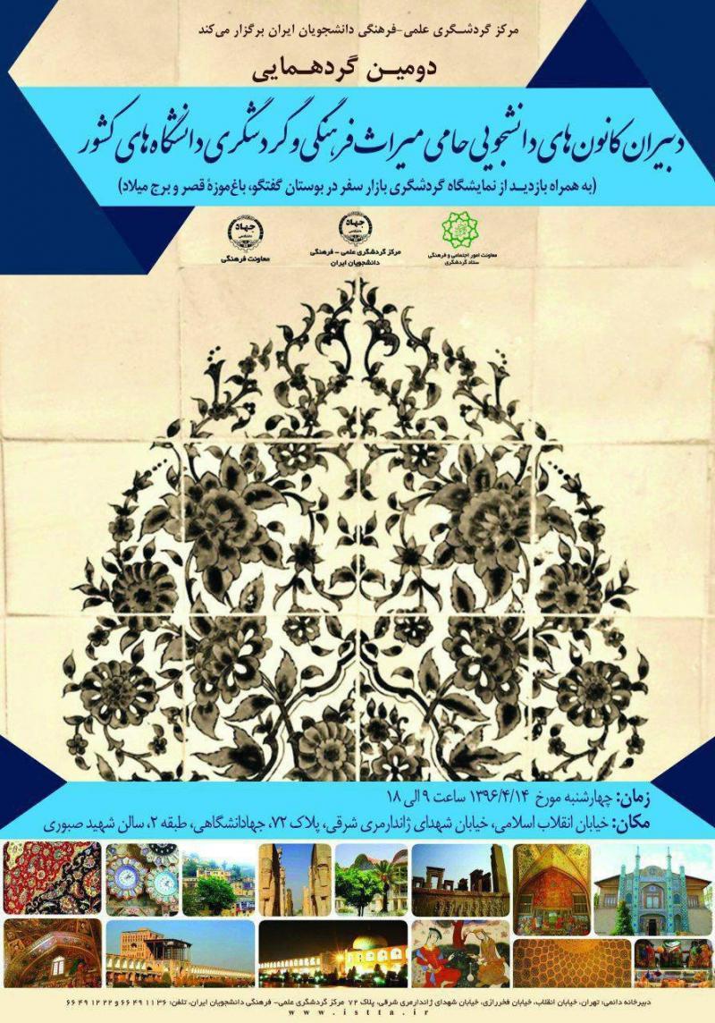 دومین گردهمایی کانون های دانشجویی حامی میراث فرهنگی دانشگاه های کل کشور