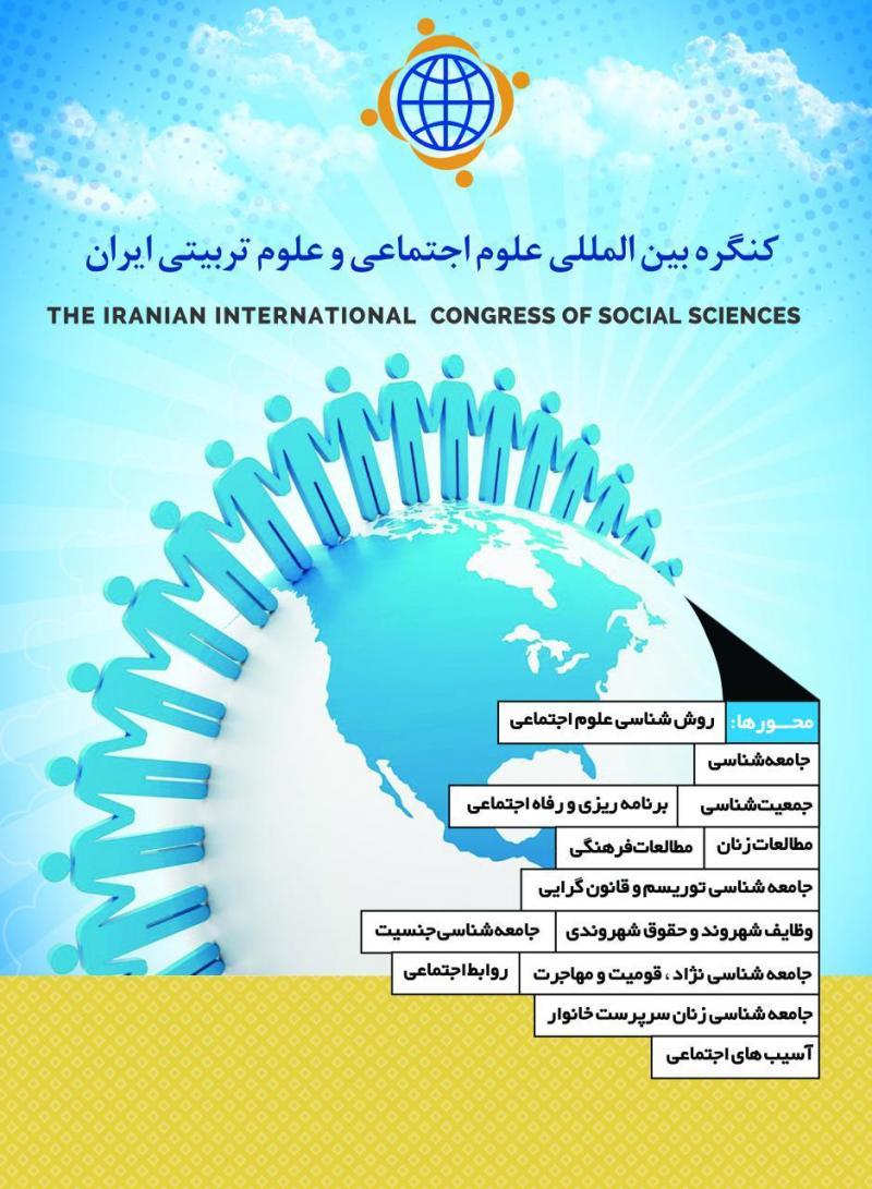 کنگره بین المللی علوم اجتماعی و علوم تربیتی
