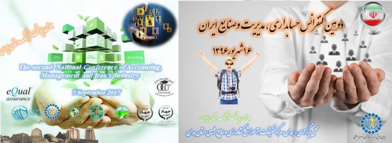 دومین کنفرانس حسابداری ، مدیریت و صنایع ایران