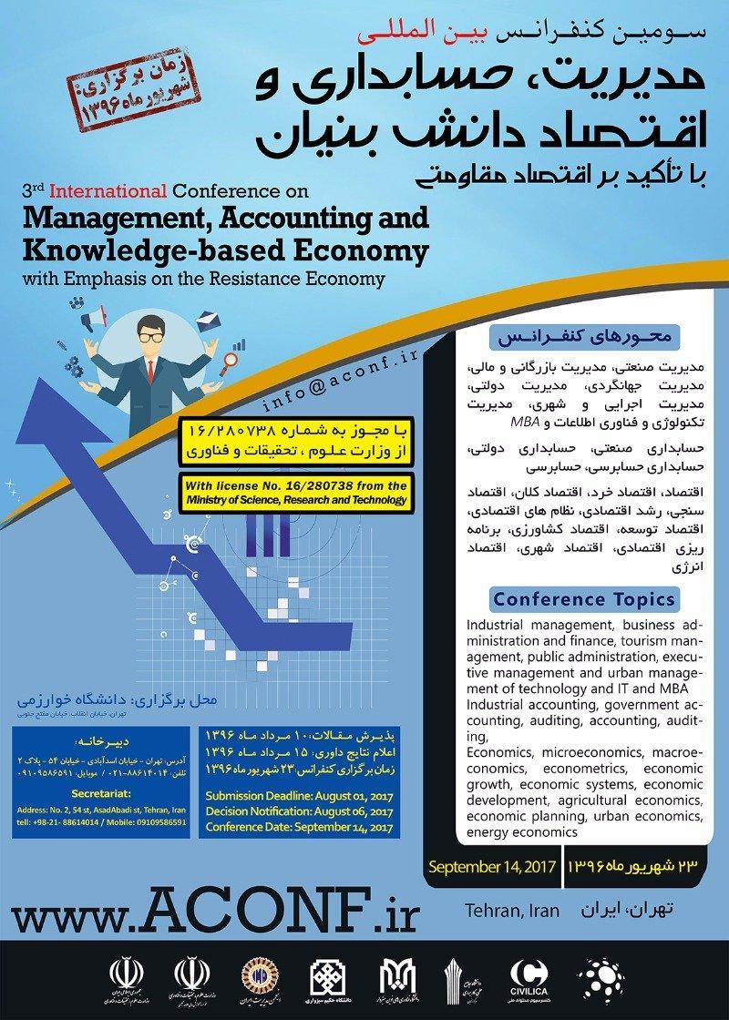 سومین کنفرانس بین المللی مدیریت،حسابداری و اقتصاد دانش بنیان با تاکید بر اقتصاد مقاومتی
