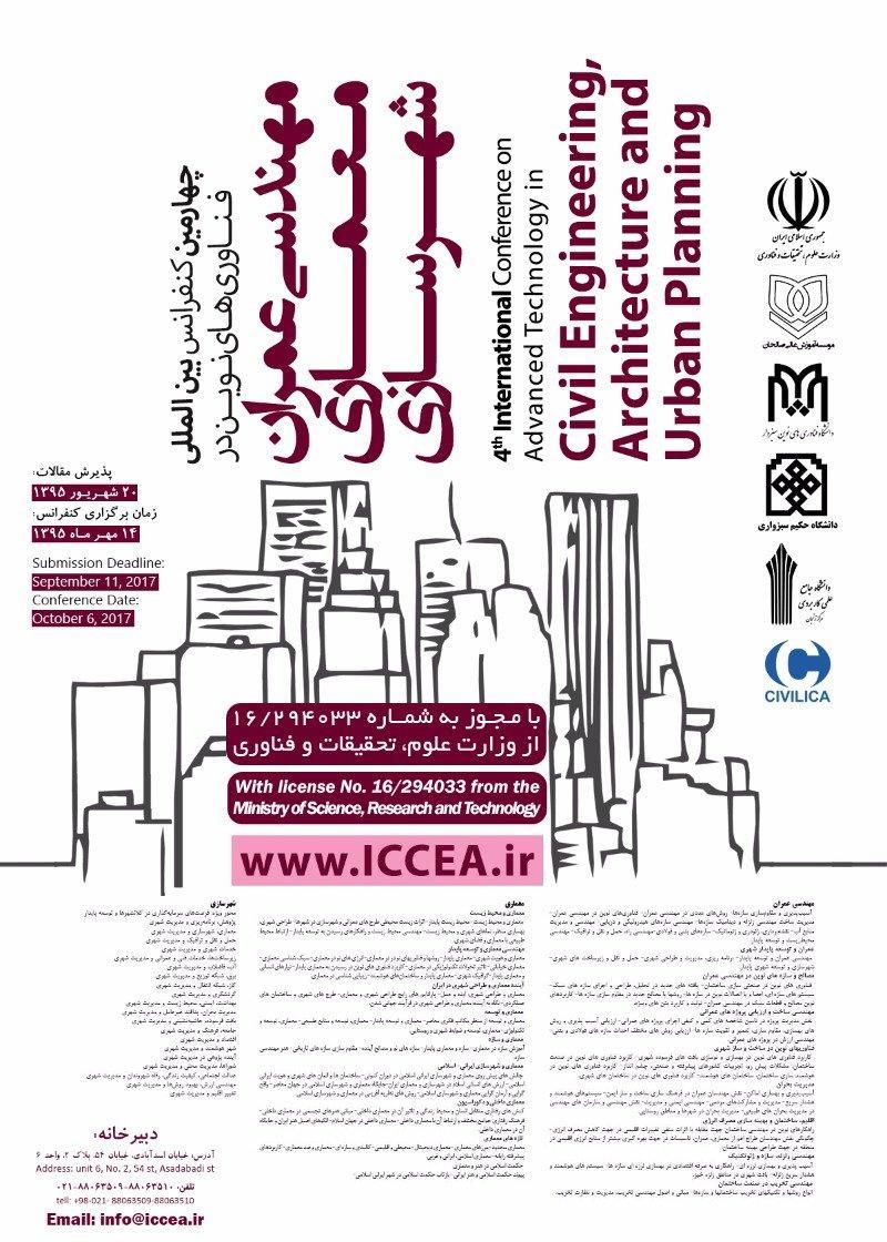 چهارمین کنفرانس بین المللی فناوری های نوین در مهندسی عمران،معماری و شهرسازی