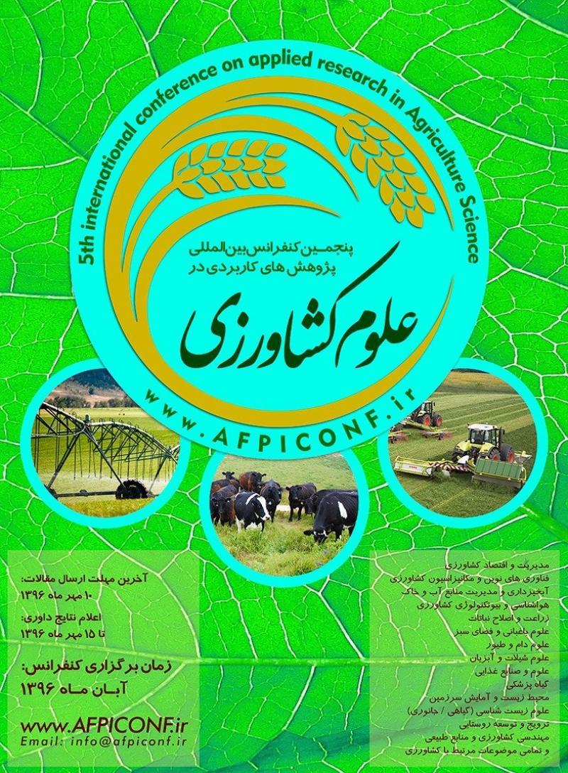 پنجمین کنفرانس بین المللی پژوهش های کاربردی در علوم کشاورزی