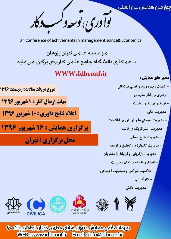 چهارمین همایش بین المللی نوآوری،توسعه و کسب و کار