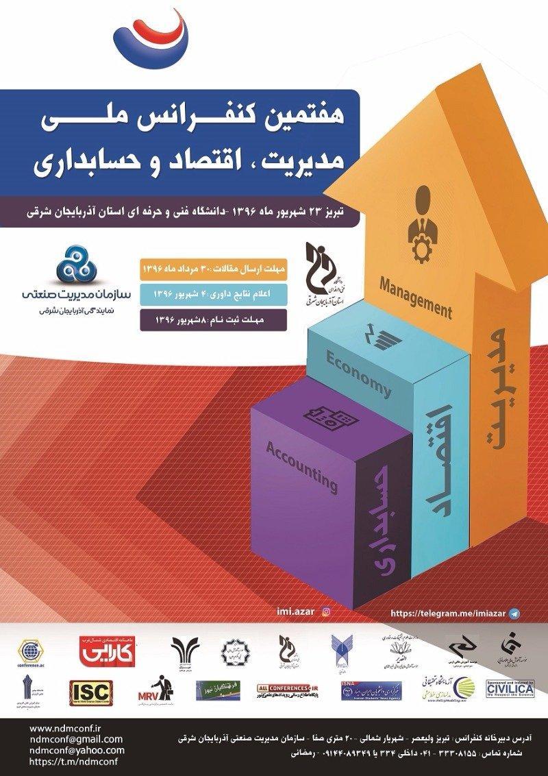 هفتمین کنفرانس ملی مدیریت، اقتصاد و حسابداری