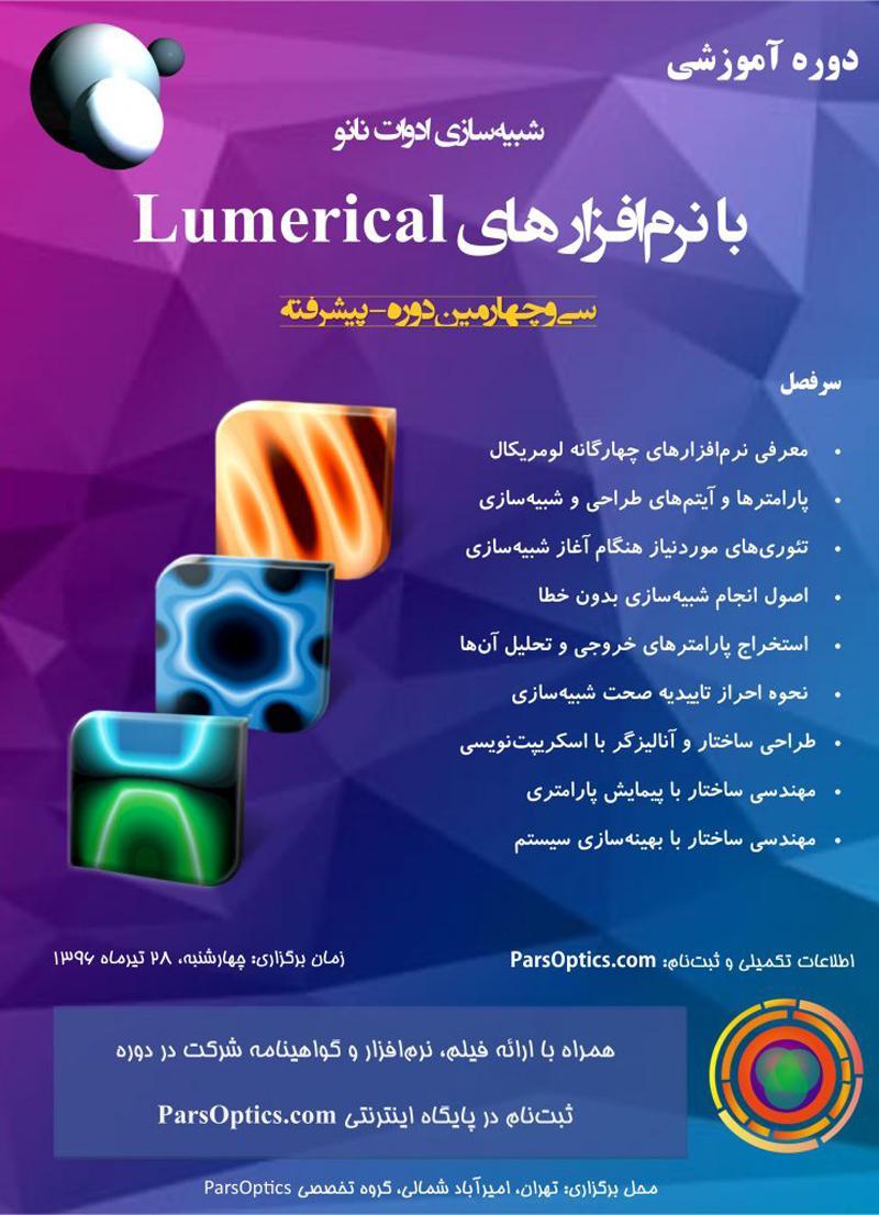 سی و چهارمین دوره آموزش تخصصی نرم افزار لومریکال