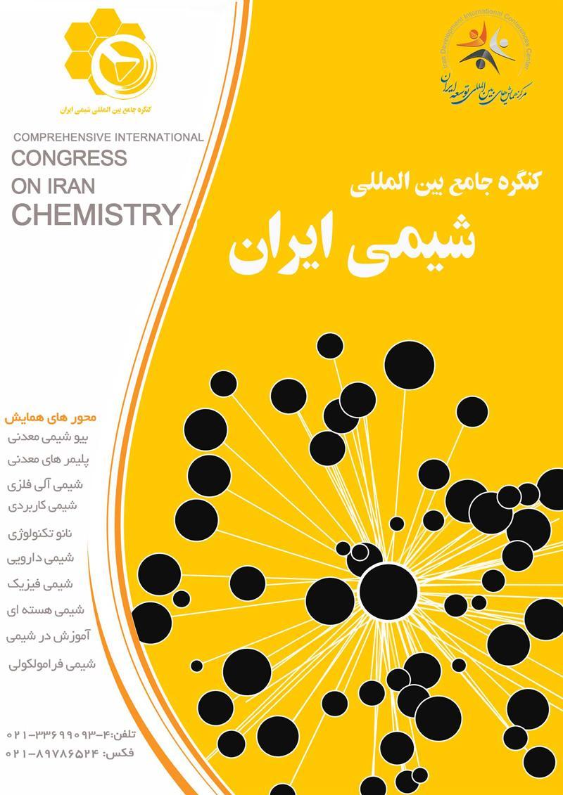 نخستین کنگره جامع بین المللی شیمی ایران