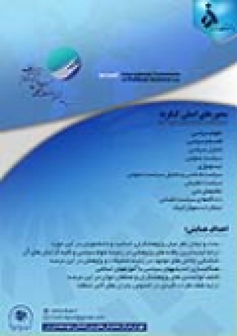 دومین کنگره بین المللی جامع علوم سیاسی ایران