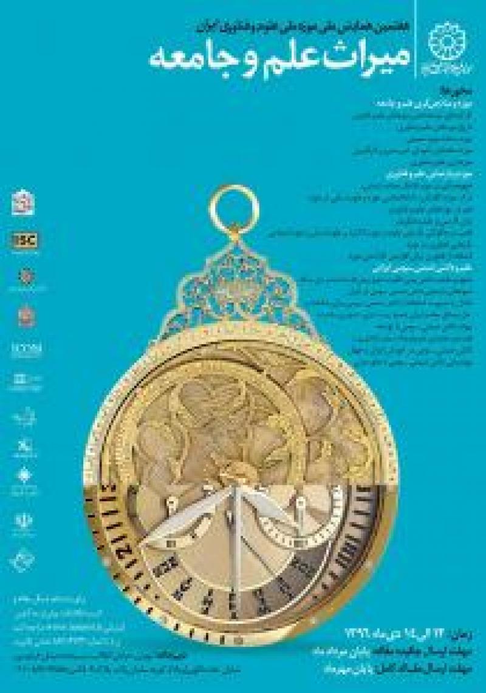 هفتمین همايش ملی موزه ملی علوم و فناوري ایران با عنوان «میراث علم و جامعه»