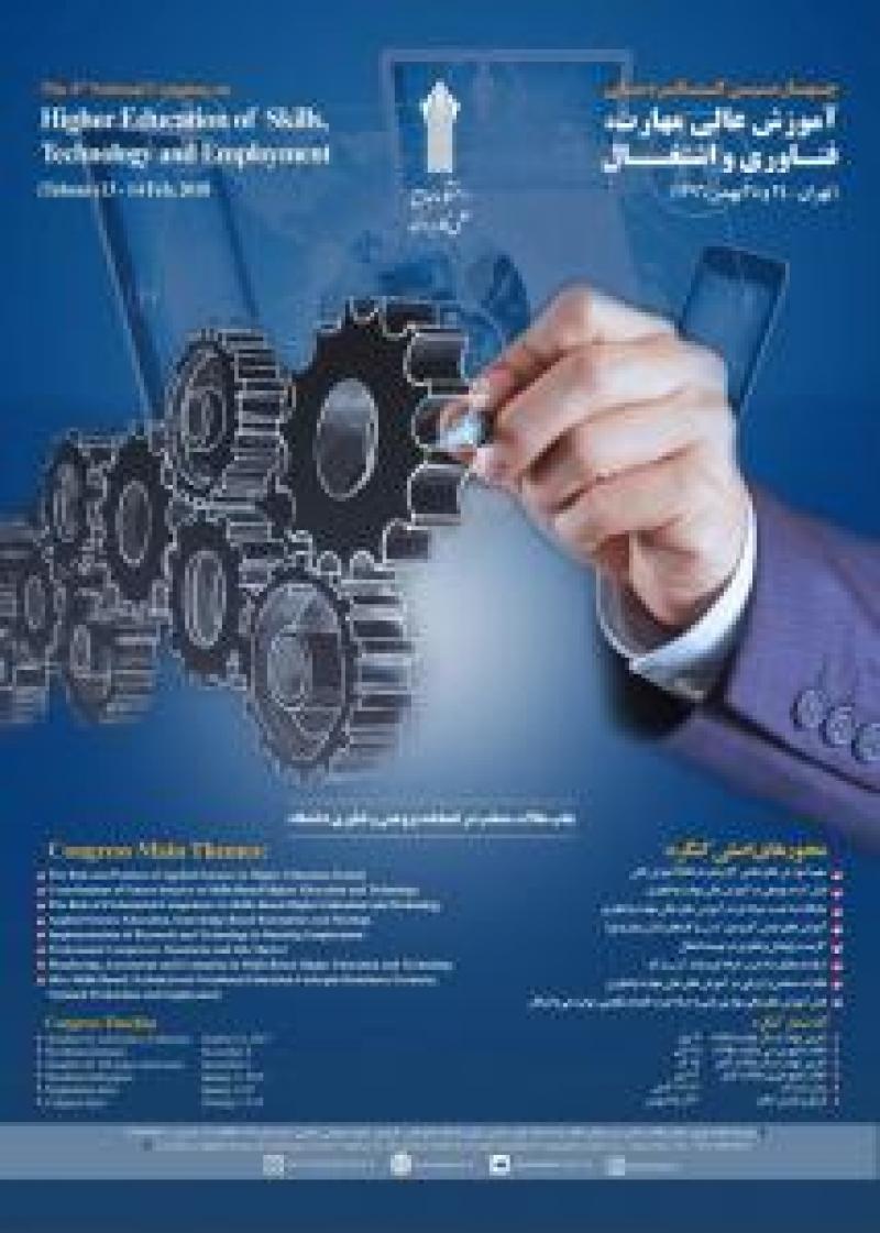 چهارمین کنگره ملی آموزش عالی مهارت، فناوری و اشتغال