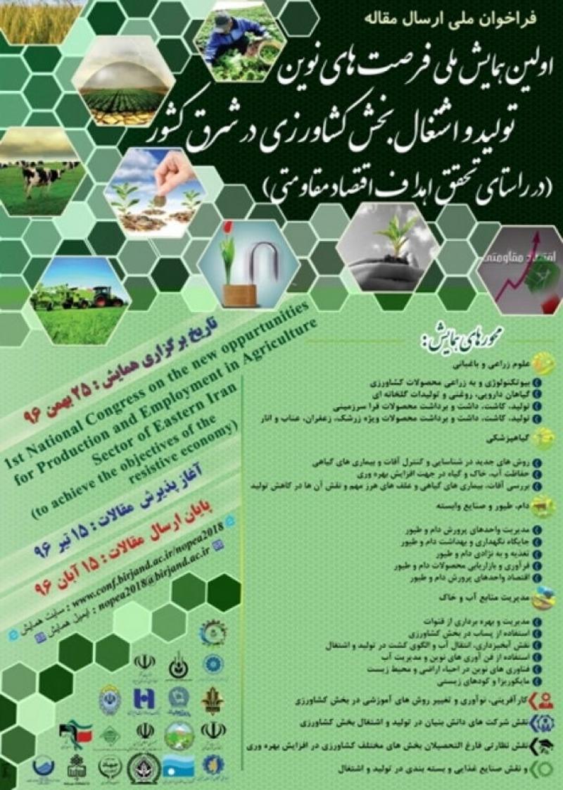 اولین همایش ملی فرصت های نوین تولید و اشتغال بخش کشاورزی در شرق کشور