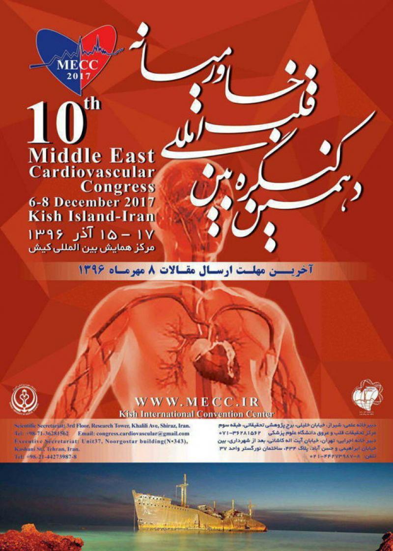 دهمین کنگره بین المللی قلب خاورمیانه