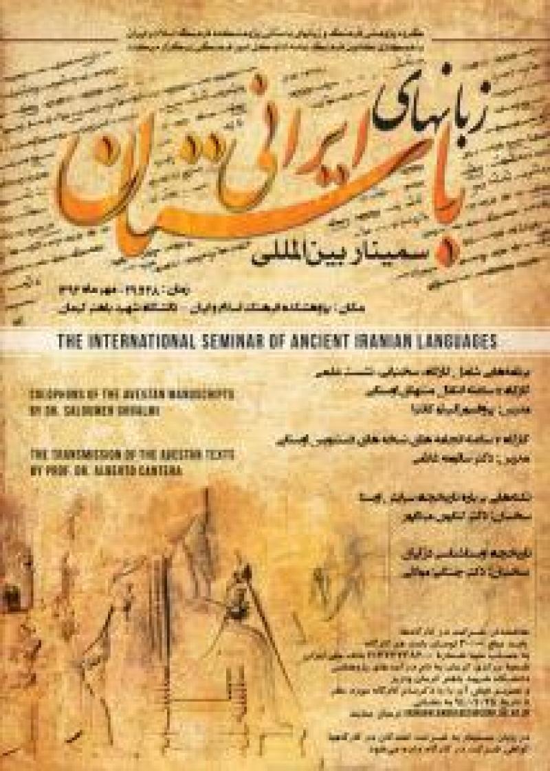 دومین سمینار بین المللی زبان های ایرانی