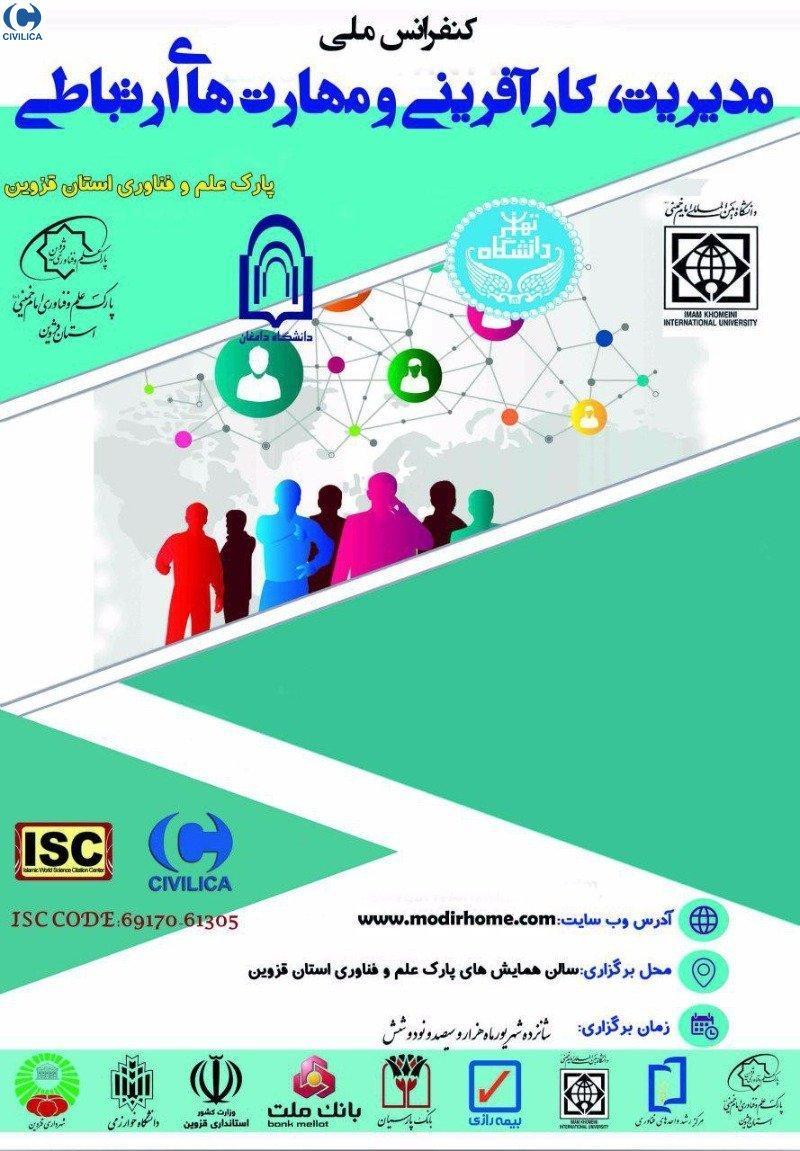 کنفرانس ملی مدیریت،کارآفرینی و مهارت های ارتباطی