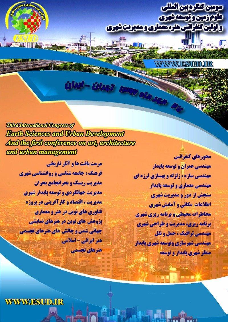 سومین کنگره بین المللی علوم زمین و توسعه شهری و اولین کنفرانس هنر،معماری و مدیریت شهری