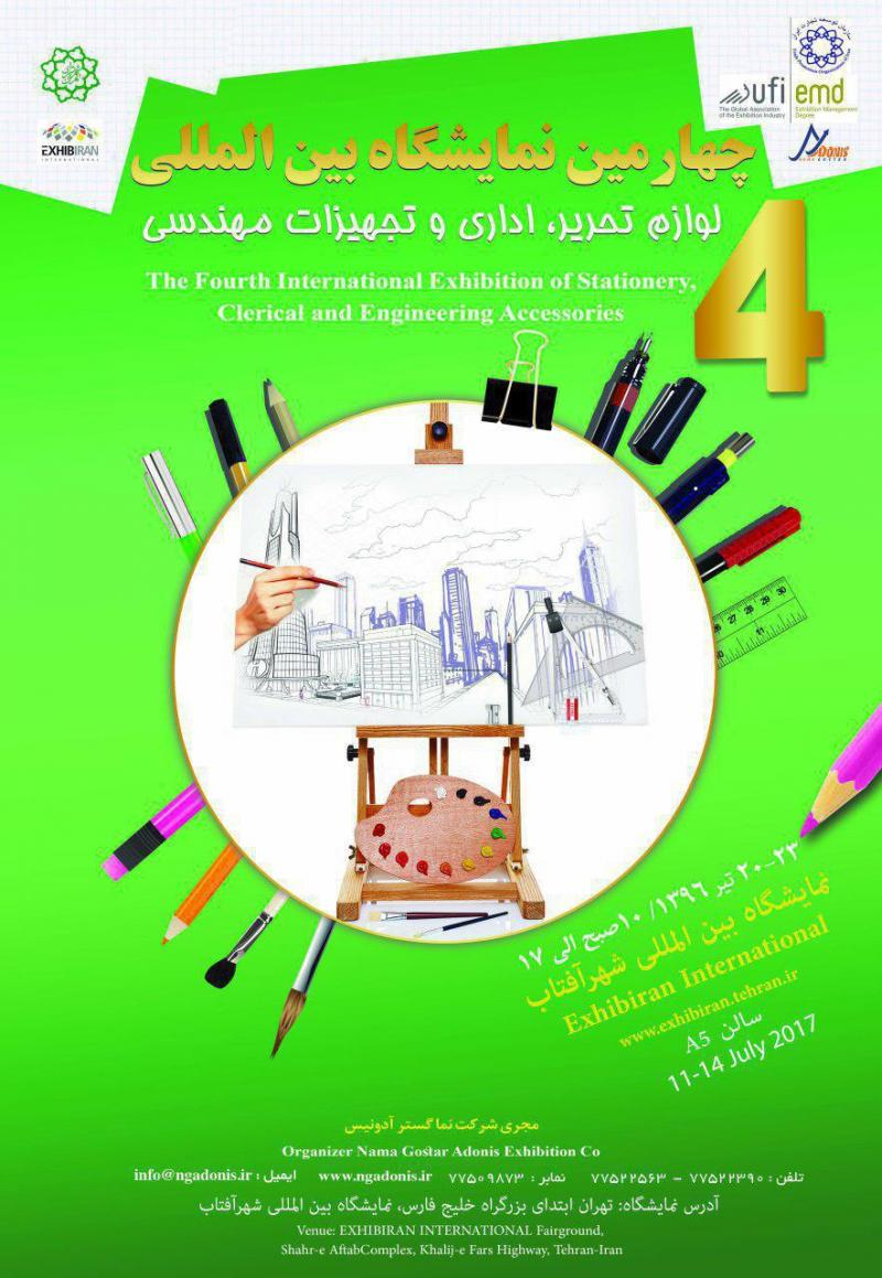 چهارمین نمایشگاه بین المللی لوازم التحریر - تهران