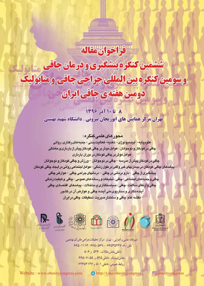 ششمین کنگره پیشگیری و درمان چاقی ایران