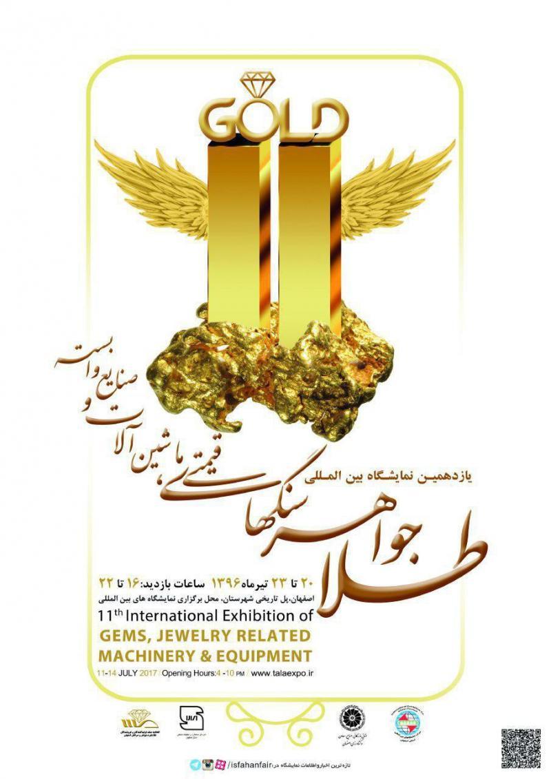 پانزدهمین نمایشگاه طلا و جواهرات - اصفهان