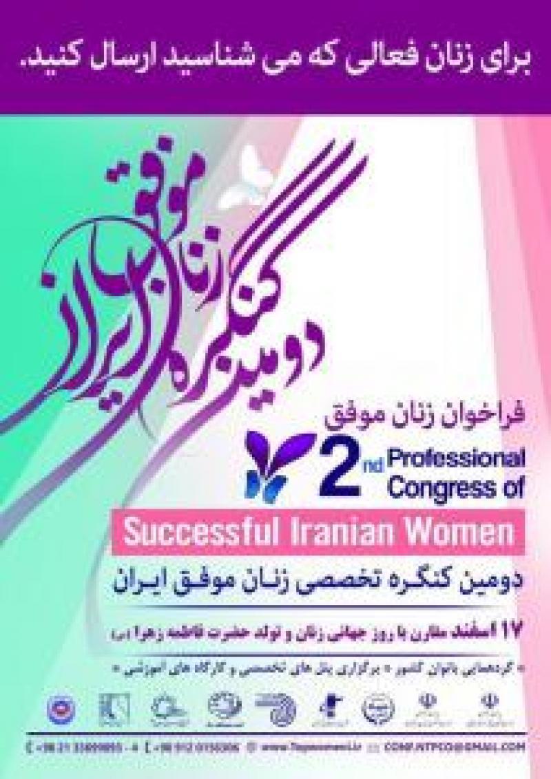 کنگره زنان موفق ایران تهران 96